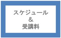 スケジュール&受講料