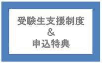 受験生支援制度&申込特典