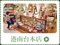 生地 手芸用品専門店 横浜コットンハリウッド 港南台本店