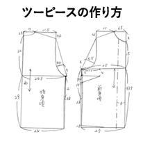 製図 レシピ ツーピース 作り方 横浜コットンハリウッド