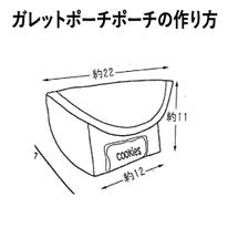製図 レシピ ガレットポーチ 作り方 横浜コットンハリウッド