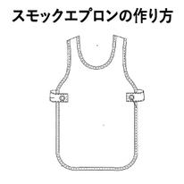 製図 レシピ スモックエプロン 作り方 横浜コットンハリウッド