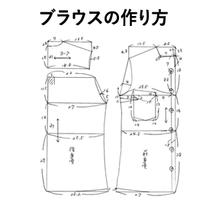 製図 レシピ ブラウス 作り方 横浜コットンハリウッド