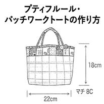 製図 レシピ プティフルール・パッチワークトート 作り方 横浜コットンハリウッド