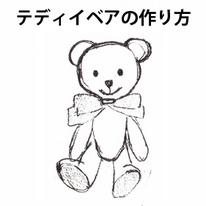 製図 レシピ ハギレ ヘアゴム 作り方 横浜コットンハリウッド