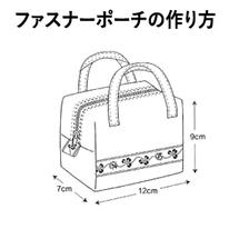 製図 レシピ ファスナーポーチ 作り方 横浜コットンハリウッド