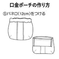 製図 レシピ 口金ポーチ 作り方 横浜コットンハリウッド