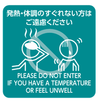 発熱・体調のすぐれない方はご遠慮ください