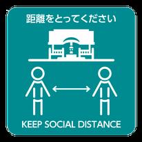 距離をとってください