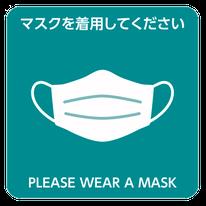 マスクを着用してください