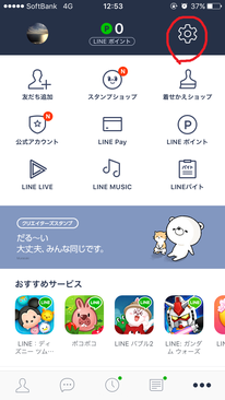 iPhoneでのLINEアプリ