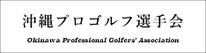 沖縄プロゴルフ選手会