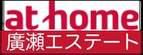 at home(アットホーム)廣瀬エステート専用ページ