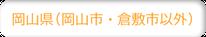岡山県動物愛護センター リンク