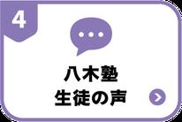 八木塾生の生徒の声へ