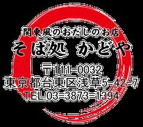 そば処かどや|東京都台東区浅草5-42-7