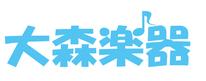 大森楽器ロゴ