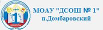"сайт МОАУ ""ДСОШ №1"""