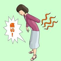 腰に関連した症状