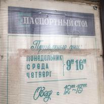 Паспортный стол в Сяськелево