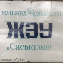 ЖЭУ Сяськелево