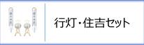 神道用盆提灯 行灯・住吉セットのページへ