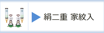 行灯・住吉セット(家紋入)のページへ