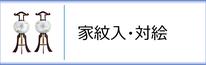 行灯(家紋入・対絵)のページへ