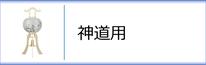 神道用 行灯のページへ