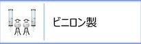行灯・住吉セット(ビニロン製)のページへ
