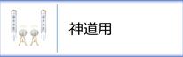 神道用 行灯・住吉セットのページへ