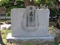 神戸みなとLC 石碑