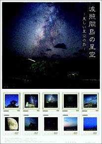 ▲オリジナルフレーム切手  「波照間島の星空~美しい星空の島~」