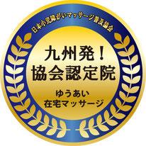 日本小児障がいマッサージ普及協会認定院 ゆうあい在宅マッサージ
