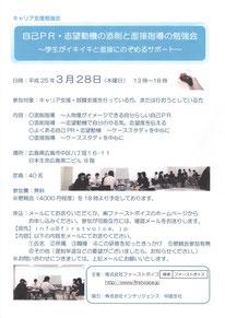 キャリア支援勉強会2013年03月