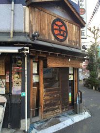 Marutama Ryougoku Honten (まる玉 両国本店)