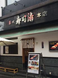 Tsukiji SUSHISEI