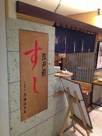 ASAHIZUSHI SOUHONTEN SHIBUYA TOKYU TOUYOKO
