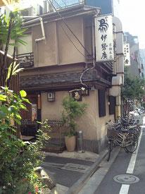 Isehiro Kyobashi honten