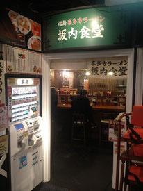 Sakauchishokudou Kyoto ten Kitakataramen (坂内食堂 京都店 喜多方ラーメン)