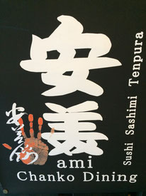 Ami Ryougoku Souhonten (安美 両国総本店)