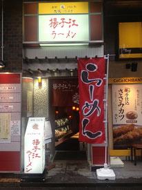 Yousukouramen Souhonten (揚子江ラーメン 総本店)