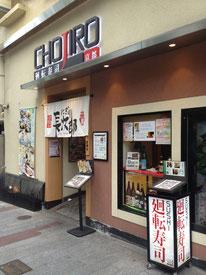 Chojiro (チョウジロウ)