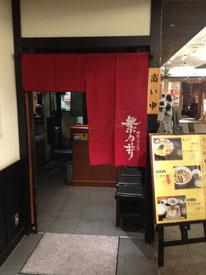 繁乃井 (Shingenoi)