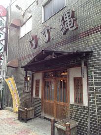 Nawazushi (縄寿司)