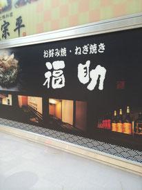 Fukusukeya (福助屋)