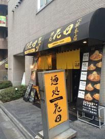 Hanada Ikebukuro Ten (花田 池袋店)