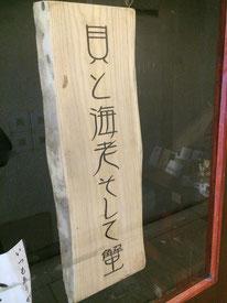 Kaitoebi soshite kani (貝と海老そして蟹)