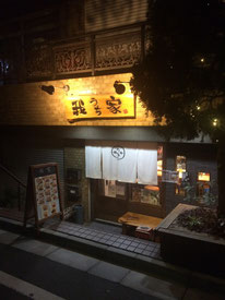 Uchi (我家)