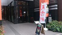 Tenraiken Tsukiji Eki Minami